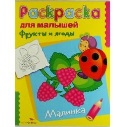 фото Фрукты и ягоды. Малинка