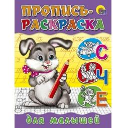 фото Пропись-раскраска для малышей
