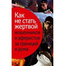 фото Как не стать жертвой мошенников и аферистов за границей и дома