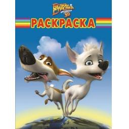 фото Белка и Стрелка. Звездные собаки. Волшебная раскраска