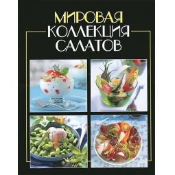 фото Мировая коллекция салатов