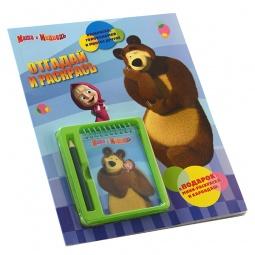 Купить Маша и Медведь. Отгадай и раскрась (+ блокнот и карандаш)