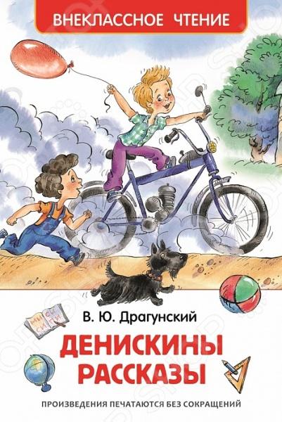 Произведения зарубежных писателей Росмэн 978-5-353-07206-5 Денискины рассказы