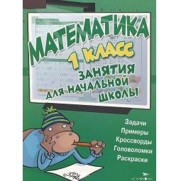 фото Математика. 1 класс. Занятия для начальной школы