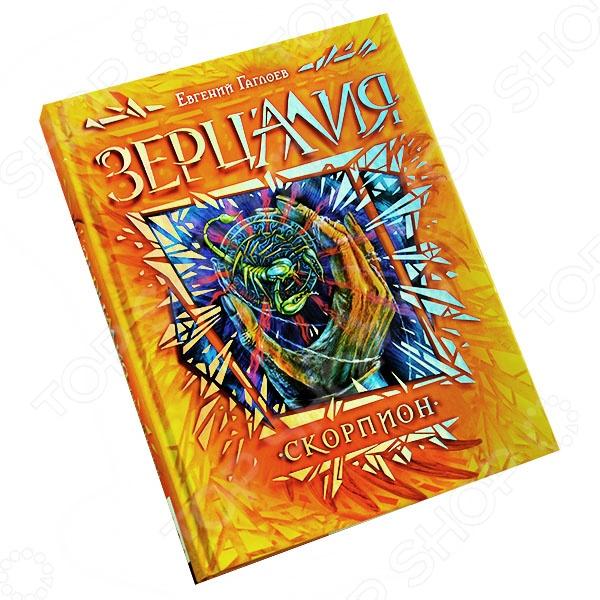 Зерцалия. 5. СкорпионДетская фантастика и фэнтези<br>Скорпион - пятая книга серии Зерцалия . Скорпион - это и название ночного клуба, и прозвище его владельца. Кто же этот загадочный человек, какую роль он сыграет в судьбе Катерины, Матвея и их друзей и на чьей стороне окажется<br>