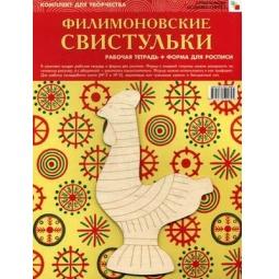 Купить Филимоновские свистульки (+ форма для росписи)