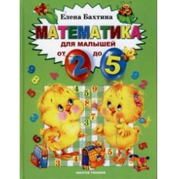 фото Математика для малышей от двух до пяти