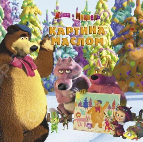 Картина маслом. Маша и Медведь купить ...: top-shop.ru/product/573196