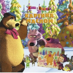 маша и медведь картина маслом песня слушать