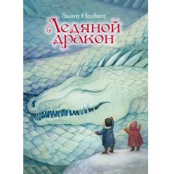 фото Ледяной дракон
