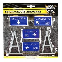 фото Знаки дорожного движения Пламенный Мотор «Указатель направления»