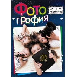 Купить Фотография для детей и подростков