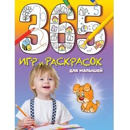 Купить 365 игр и раскрасок для малышей