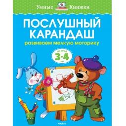Купить Послушный карандаш (для детей 3-4 лет)