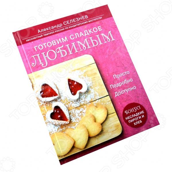 Перед вами книга, которая откроет секреты кондитерского мастерства. Самый известный кондитер России Александр Селезнев научит вас печь вкуснейшие торты и пирожные, пироги и ароматный хлеб, рассыпчатые печенья, делать конфеты, мармелад и потрясающие десерты. В ней вы найдете множество сведений для начинающих кондитеров, которые станут действительно полезными и необходимыми вам на кухне и помогут избежать досадных неудач. Вы сможете порадовать себя и поразить друзей не только тортами и пирожными собственного приготовления, но и удивить вкуснейшим чизкейком, ароматными маффинами, пирогами с ветчиной, грушами, сыром и другими вкуснейшими блюдами, рецепты которых вы найдете в этой книге.