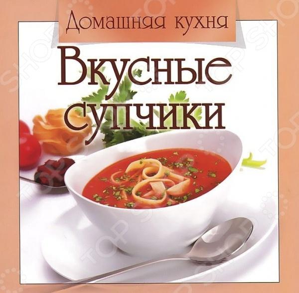 В этой книге вы найдете множество рецептов первых блюд: весенние супчики из зелени, летние окрошки и ботвиньи, зимние и осенние щи-борщи, разнообразные супы-пюре. Все вкусно, питательно и из доступных продуктов. Ну а как не вспомнить супы, которые вошли в мировое кулинарное наследие! Приготовьте вместе с нами французский буйабес, финский лохикейтто, испанский гаспачо, итальянский минестроне, ереванский бозбаш, немецкий айнтопф и другие вкусные, проверенные жителями разных уголков мира супчики. Экспериментируйте!