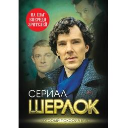 Купить Шерлок. На шаг впереди зрителей