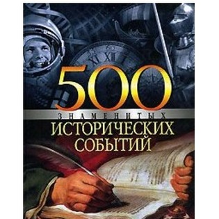 Купить 500 знаменитых исторических событий