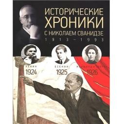 фото Исторические хроники с Николаем Сванидзе. Выпуск 5. 1924-1926