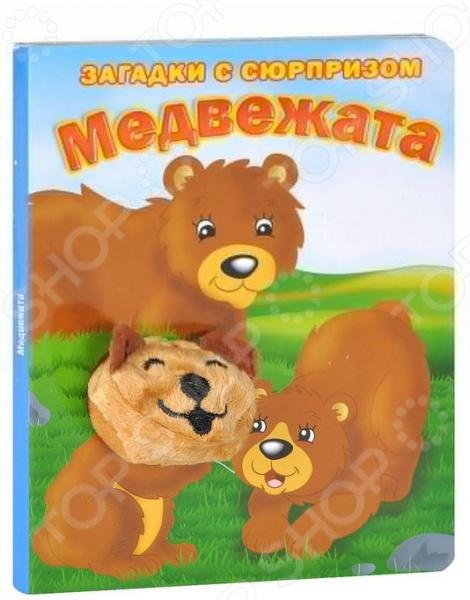 Книжки-игрушки Стрекоза 978-5-906025-28-9 Медвежата. Загадки с сюрпризом
