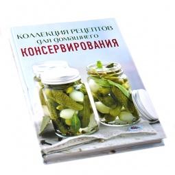 Купить Коллекция рецептов для домашнего консервирования