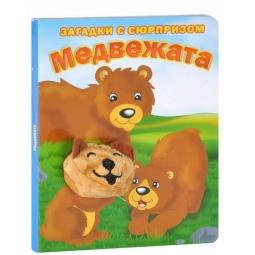 Купить Медвежата. Загадки с сюрпризом