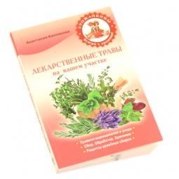 Купить Лекарственные травы на вашем участке