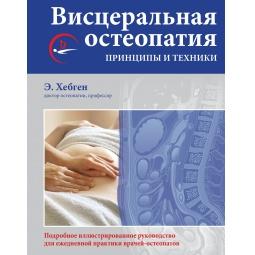 Купить Висцеральная остеопатия. Принципы и техники