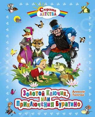 Золотой ключик или приключения БуратиноСказки русских писателей<br>Сказка для детей дошкольного возраста. Для чтения родителями детям.<br>