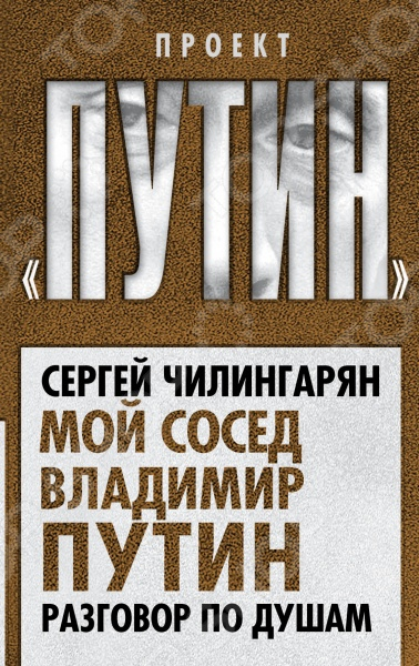 Мой сосед Владимир Путин. Разговор по душамПолитика<br>Сергей Чилингарян, член Союза писателей РФ, журналист и публицист, в молодые годы жил по соседству с Владимиром Путиным в Ленинграде. Дальше их пути разошлись: Путин поступил на службу в КГБ, а Чилингарян примкнул к диссидентскому движению и был репрессирован. В следующий раз Чилингарян увидел Путина, когда тот стал преемником Ельцина; узнав в новом президенте России своего бывшего соседа, Чилингарян заинтересовался его стремительной карьерой. С тех пор он собрал большой материал о деятельности Владимира Путина, но, главное, у него возникло много вопросов к нему. В книге, представленной вашему вниманию, С. Чилингарян не только рассказывает о Путине, но и ведёт с ним на правах старого соседа разговор по душам , политика, экономика, культурная жизнь России при Путине становятся темами этого разговора.<br>