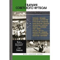 Купить Гвардия советского футбола