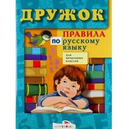 фото Правила по русскому языку для начальных классов