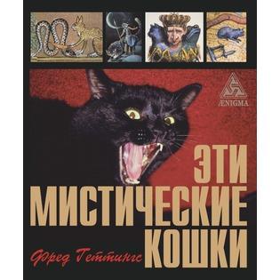 Купить Эти мистические кошки