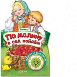 фото Книжка музыкальная Азбукварик «По малину в сад пойдем»