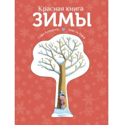 фото Красная книга зимы