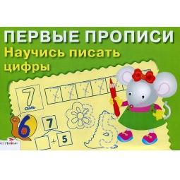 Купить Научись писать цифры
