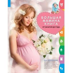 Купить Большая мамина книга. От зачатия до года