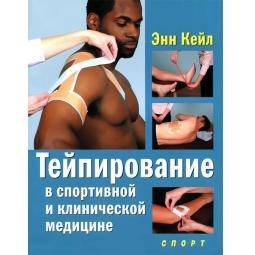 фото Тейпирование в спортивной и клинической медицине
