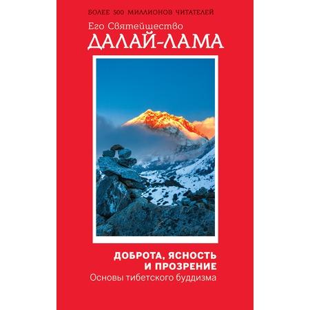Купить Доброта, ясность и прозрение. Основы тибетского буддизма