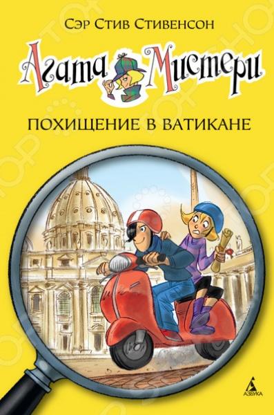 Агата Мистери. Похищение в ВатиканеДетский детектив<br>Наделённая потрясающим чутьём и феноменальной памятью, Агата Мистери мечтает стать писательницей. Но это в будущем, а пока она просто превосходная сыщица! Вместе со своим незадачливым кузеном Ларри, студентом детективной школы, она путешествует по миру, чтобы решать самые запутанные загадки. А помогают им преданный дворецкий, вредный сибирский кот и множество чудаковатых родственников. Из Секретного архива библиотеки Ватикана похищен ценнейший документ только что обнаруженное учёными и ещё даже не расшифрованное завещание Рафаэля, великого итальянского живописца. Агата и Ларри Мистери немедленно отправляются в Италию. К счастью, в Риме живёт их дядюшка, выдающийся специалист по старинным текстам. Вместе им предстоит найти пропавшее письмо и заодно совершить сенсационное открытие...<br>
