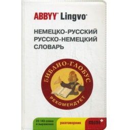фото Немецко-русский, русско-немецкий словарь и разговорник ABBYY Lingvo MINI+