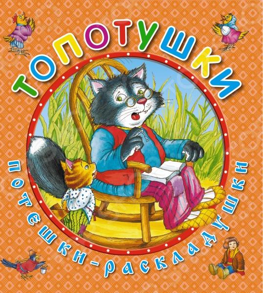 Стихи для малышей Эксмо 978-5-699-80262-3 Топотушки