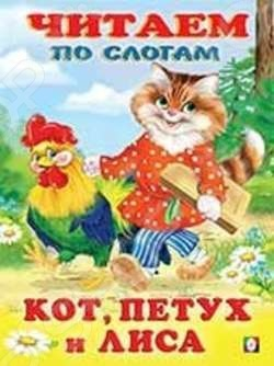 Сказка для детей старшего дошкольного возраста.