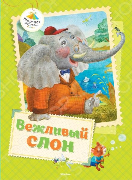 В книги этой серии вошли замечательные сказки, стихи, истории, художественная ценность и занимательность которых не вызывают сомнений. Чем раньше взрослые начнут приобщать ребенка к книге, тем гармоничнее будет развиваться малыш. Не теряйте времени и начинайте знакомить ребенка с лучшими прозаическими и стихотворными произведениями, написанными для маленьких детей российскими и зарубежными писателями.