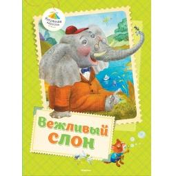 Купить Вежливый слон