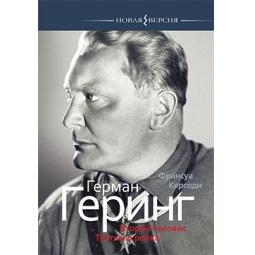фото Герман Геринг. Второй человек Третьего рейха