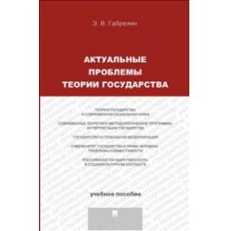 Купить Актуальные проблемы теории государства. Учебное пособие