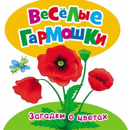 Купить Загадки о цветах