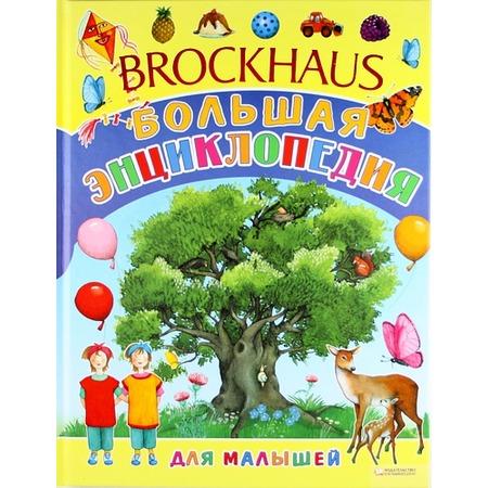 Купить Brockhous. Большая энциклопедия для малышей