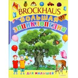 фото Brockhous. Большая энциклопедия для малышей